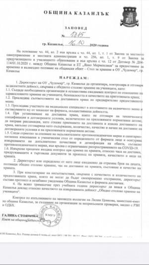 ПРОВЕРКАТА НА СТОЛОВОТО ХРАНЕНЕ НА УЧЕНИЦИТЕ В КАЗАНЛЪШКИТЕ УЧИЛИЩА ПРИКЛЮЧИ
