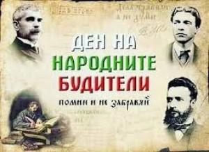 """КОНКУРС """"БУДИТЕЛИТЕ В НАС"""""""