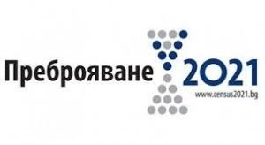 До 16 ноември 2020 г. се удължава срока за набиране на преброители и контрольори