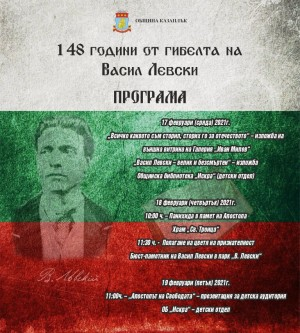 ПОЧИТ КЪМ 148 ГОДИНИ ОТ ГИБЕЛТА НА ВАСИЛ ЛЕВСКИ